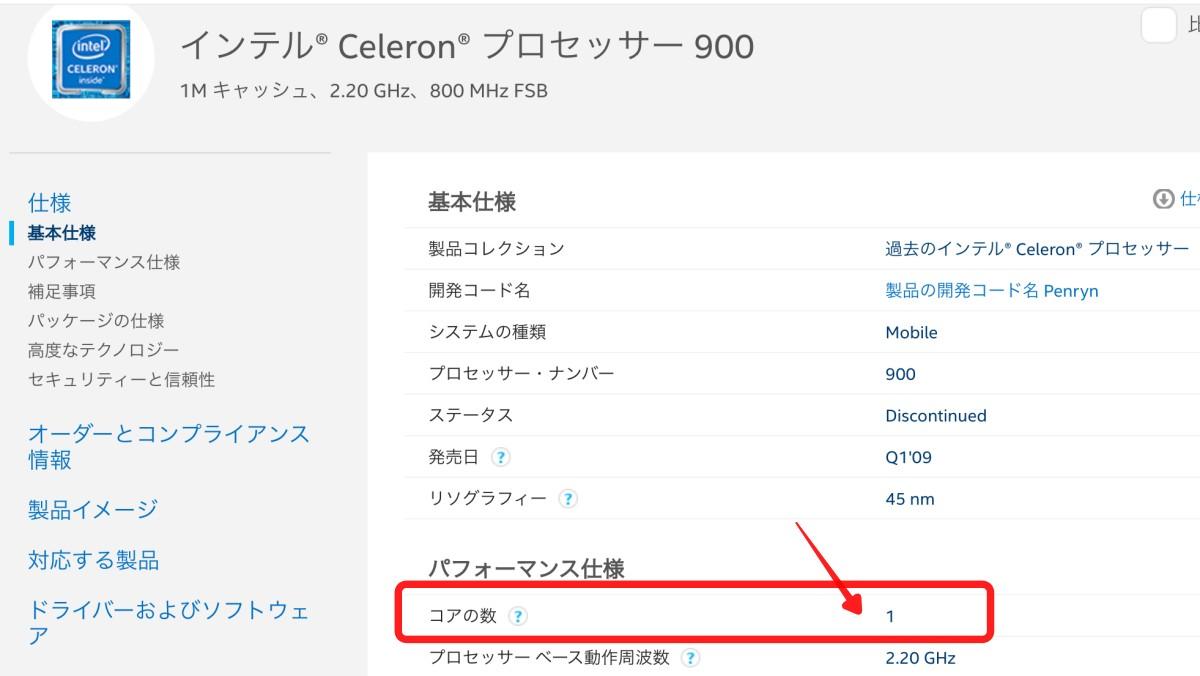 Celeron900のCPU