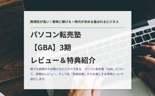 GBA3期募集