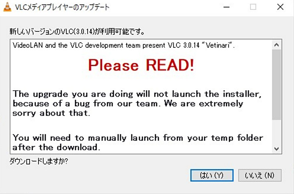 VLC media player アップデートできない