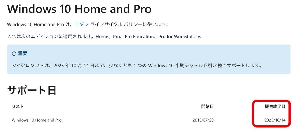 Windows10のサポート期限