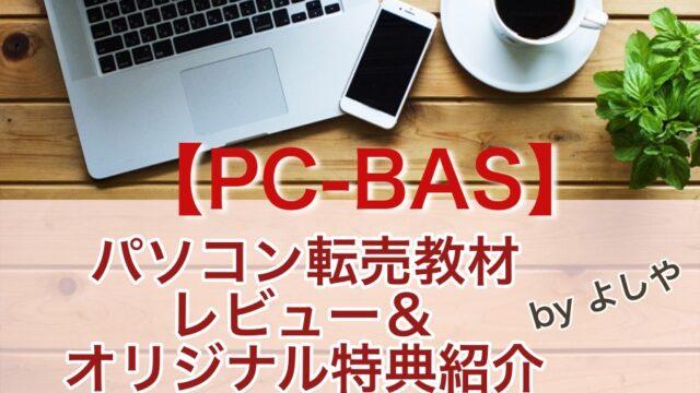 PC-BAS(ピーシーバズ)