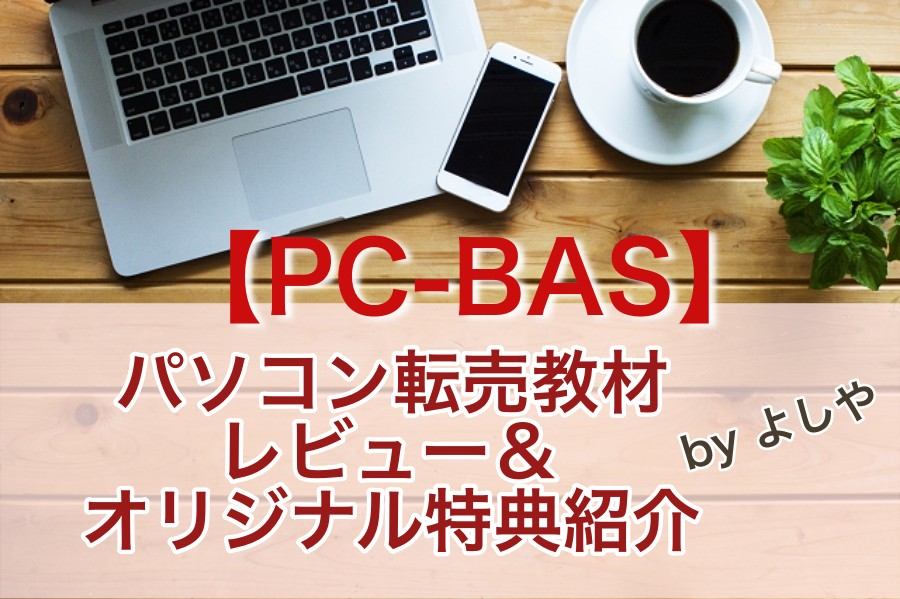 PC-BASパソコン転売教材のレビューと特典