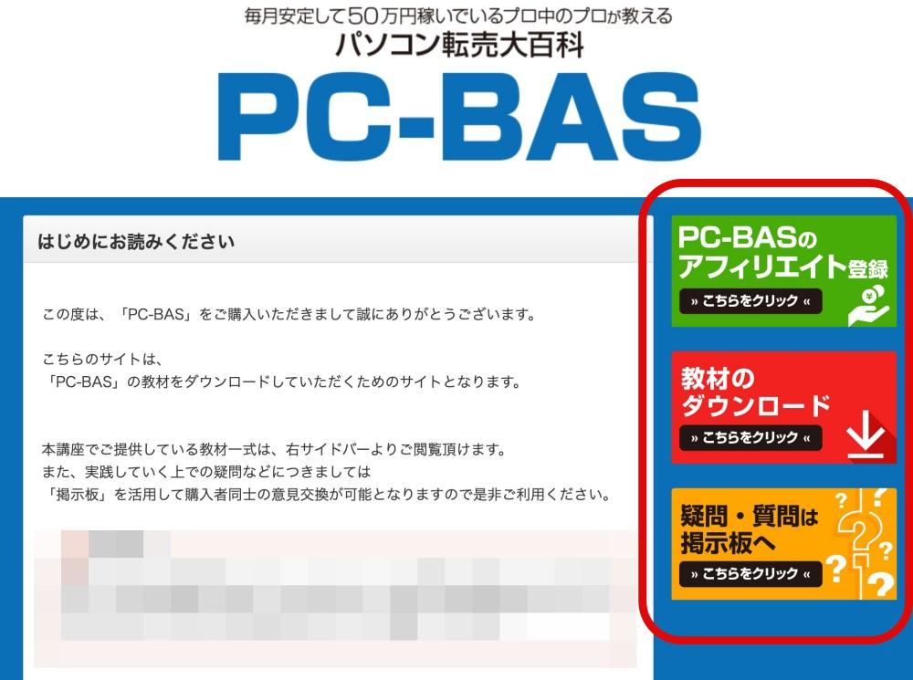 PC-BASのトップ画面